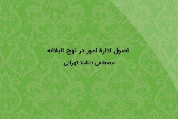 کتاب اصول ادارۀ امور در نهج البلاغه منتشر شد