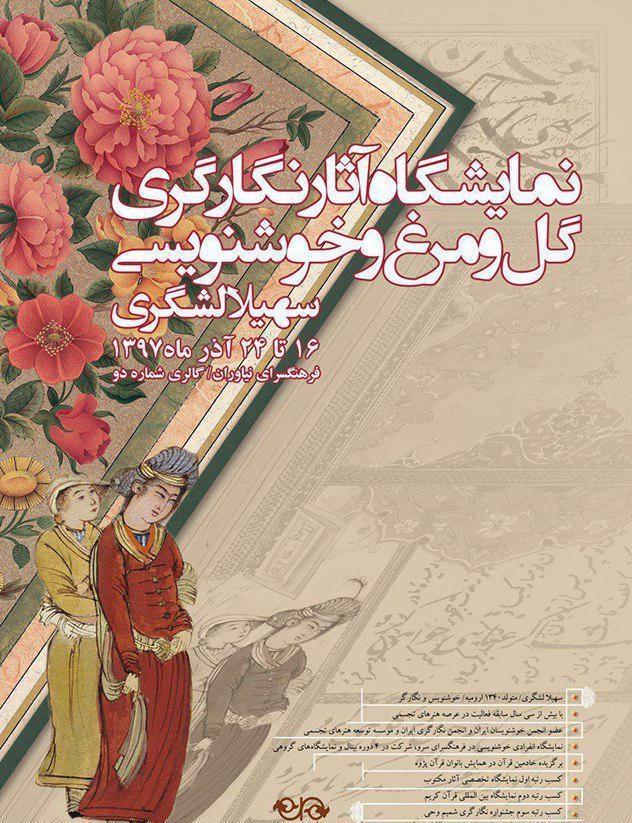 فرهنگسرای نیاوران میزبان آثار نگارگری سهیلا لشگری