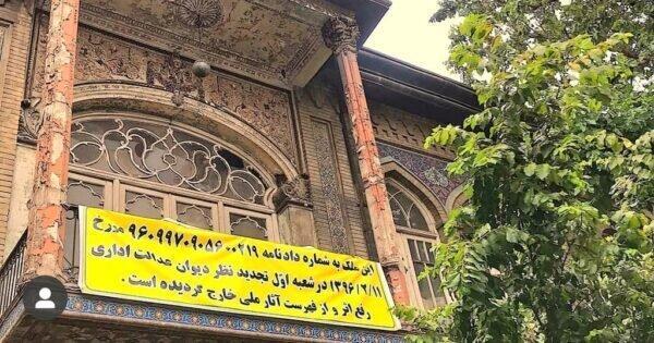 خروج عمارت گلستانه از ثبت ملی، شهرداری: فکر کردیم شوخی است!