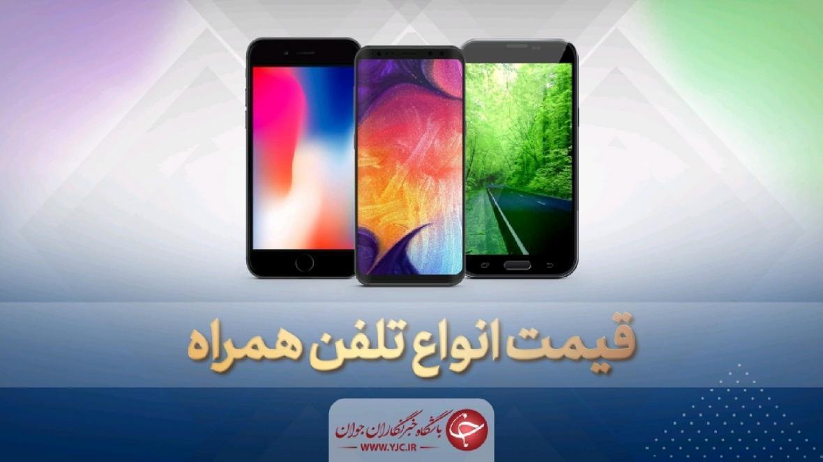قیمت روز گوشی موبایل در 19 مرداد