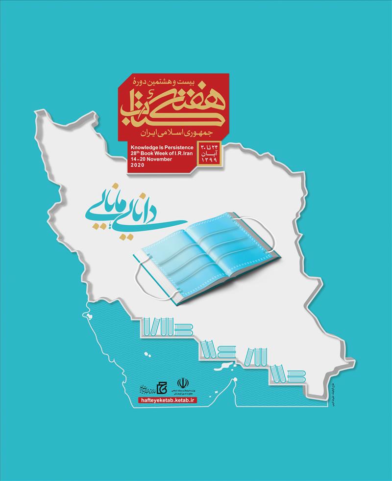 برنامه های هفته کتاب در استان های گلستان، مازندران و گیلان