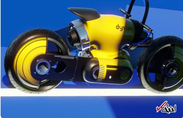 طرح مفهومی موتور سیکلت جدید دایسون