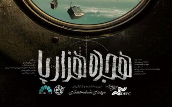 پنج مستند نامزد شده در جشنواره فیلم فجر معرفی شدند