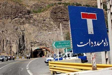 10 جاده مسدود است ، مردم از سفرهای غیرضروری خودداری نمایند