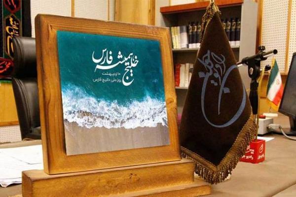 گرامیداشت روز ملی خلیج فارس در مرز پر گوهر رادیو جوان