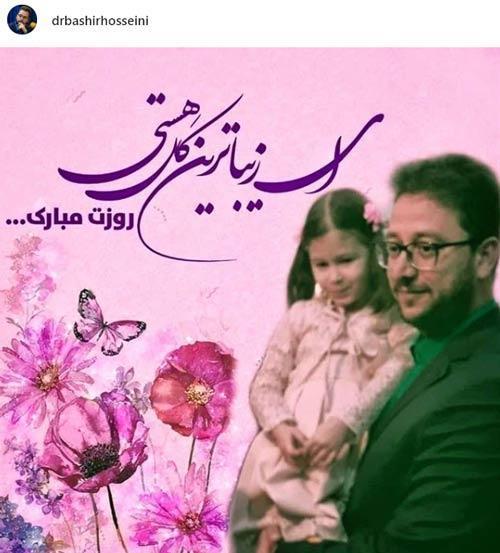 توهین سربسته سید بشیر حسینی به پسرها!