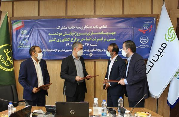 مبین نت نخستین پروژه کشاورزی هوشمند ایران را راه اندازی می کند