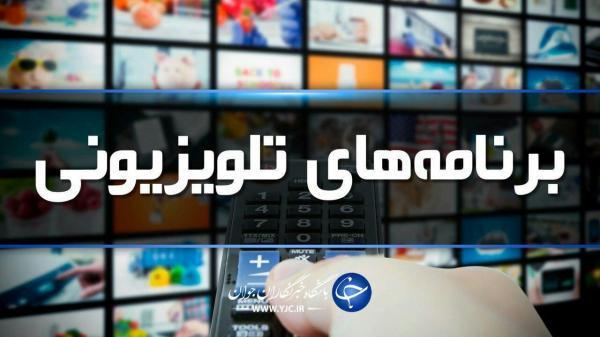 جدول پخش برنامه های صدا و سیمای چهارمحال و بختیاری در روز جمعه 9 مهر 1400